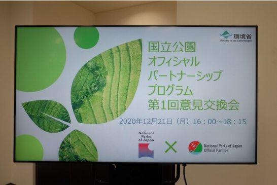 環境省主催 令和2年度「国立公園オフィシャルパートナーシッププログラム」第1回意見交換会における開催レポート