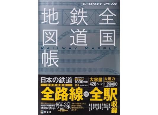 レールウェイマップル 全国鉄道地図帳 - 昭文社ホールディングス