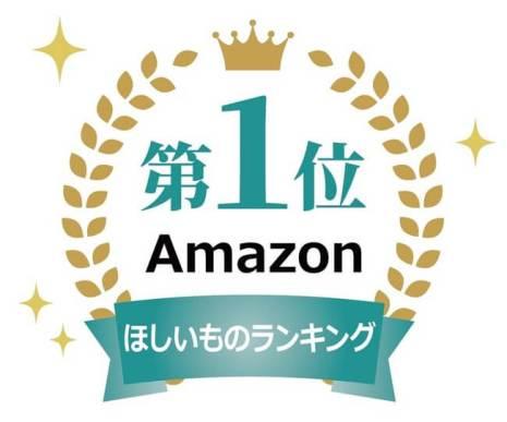 Amazonランキング(鉄道カテゴリ)ほしいものランキングで1位(※)