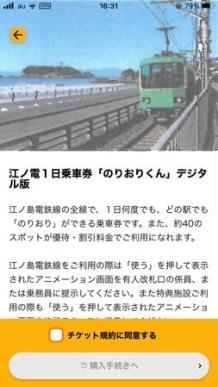 江ノ電1日乗車券「のりおりくん」デジタル版発売開始