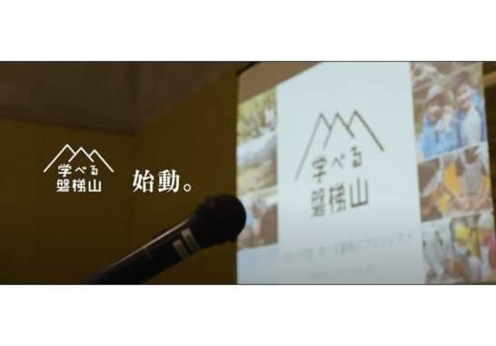 磐梯山で待っているのは、子供たちの未来をひらく出会い。福島県「学べる磐梯山」サポーターズ動画公開!!