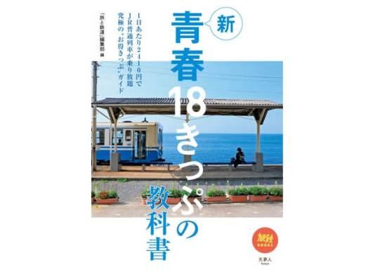 旅鉄BOOKS045 新青春18きっぷの教科書
