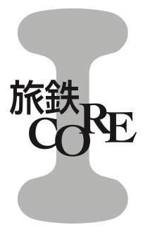 旅鉄COREシリーズ