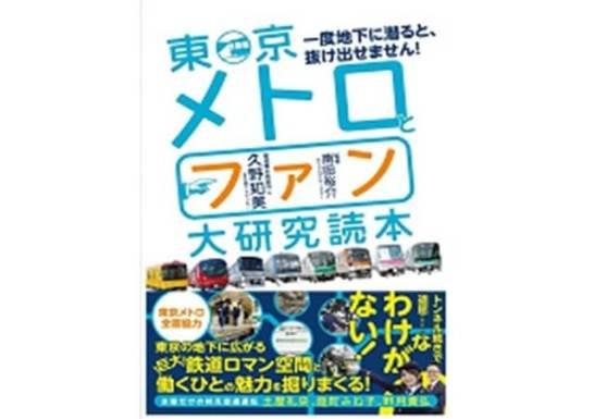 5/29(土)オンライン講座で 鉄道について学びませんか? 池袋鉄道研究室!