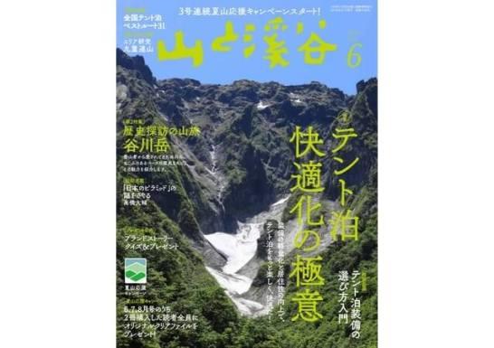 『山と溪谷』夏山応援キャンペーン