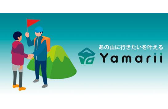 登山者のマッチングサービスYamarii(ヤマリー)が登山ガイド募集とGoogleログインに対応