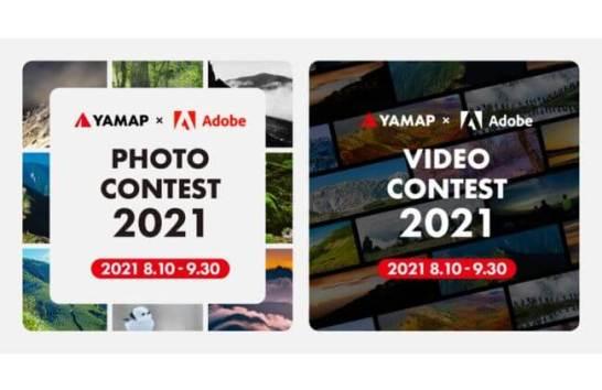 ヤマップがアドビとコラボレーション、応募総数1万件以上の「山の写真・動画コンテスト」を開催