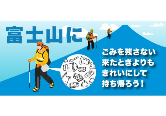 2年ぶりの開山、登山マナーも日本一の富士山に。静岡県と富士山クラブと共同で、ごみ拾い活動を支援展開開始。