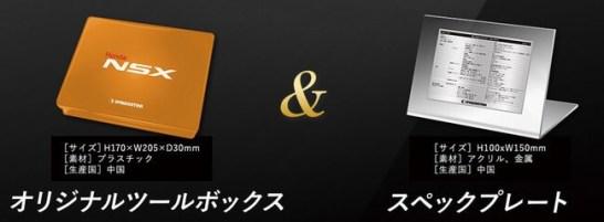 週刊『Honda NSX』 - デアゴスティーニ・ジャパン