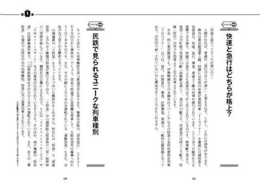 旅鉄HOW TO 010『知っておくと便利 鉄道トリビア集』 - インプレス