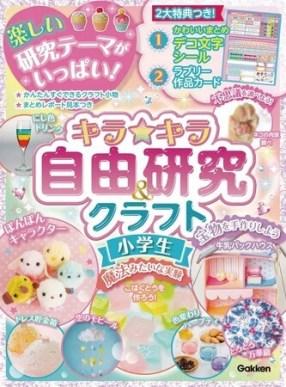 キラ★キラ自由研究&クラフト 小学生 宿題もバッチリ! (レポートらくらく)