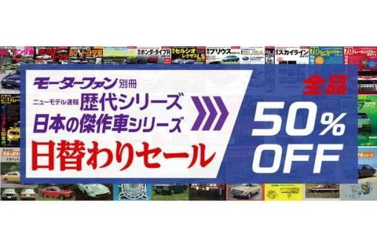 クルマの歴代モデルを振り返るモータファン別冊「歴代シリーズ」&「日本の傑作車シリーズ」の電子書籍をお得に楽しめるキャンペーンを実施中!
