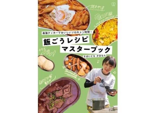 飯ごうレシピマスターブック - インプレス