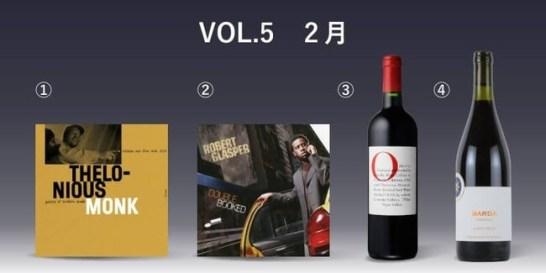 2022年2月  音楽史をも変えた!ジャズの革命児×ニューワールドで名匠が手がける赤ワイン