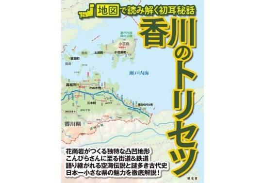 香川のトリセツ - 旺文社ホールディングス