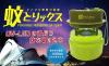UV(紫外線) LED でおびき寄せて蚊を吸い取るアウトドア向け蚊取り器