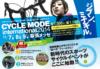 サイクルモードインターナショナル 2014