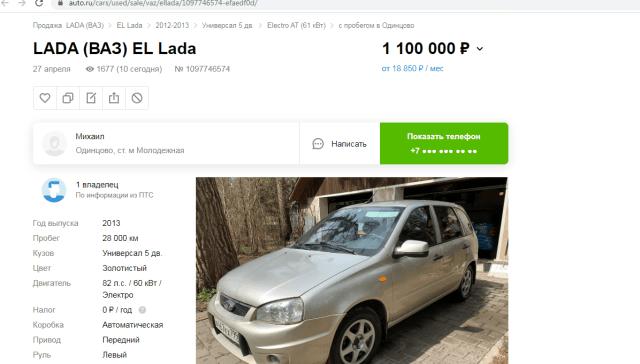 На автосайте продают Lada EL Lada за миллион рублей