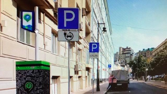 Парковки для электромобилей Москва