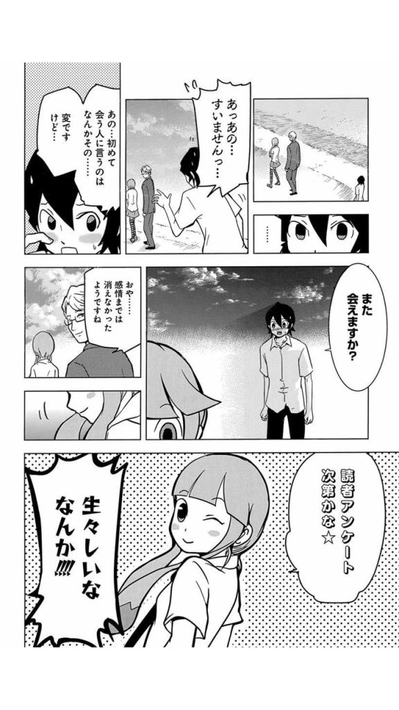 中2神アッテーナ大石浩二短編集