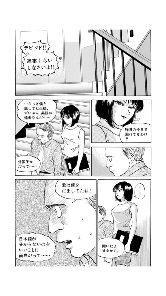 マイナス完全版3巻