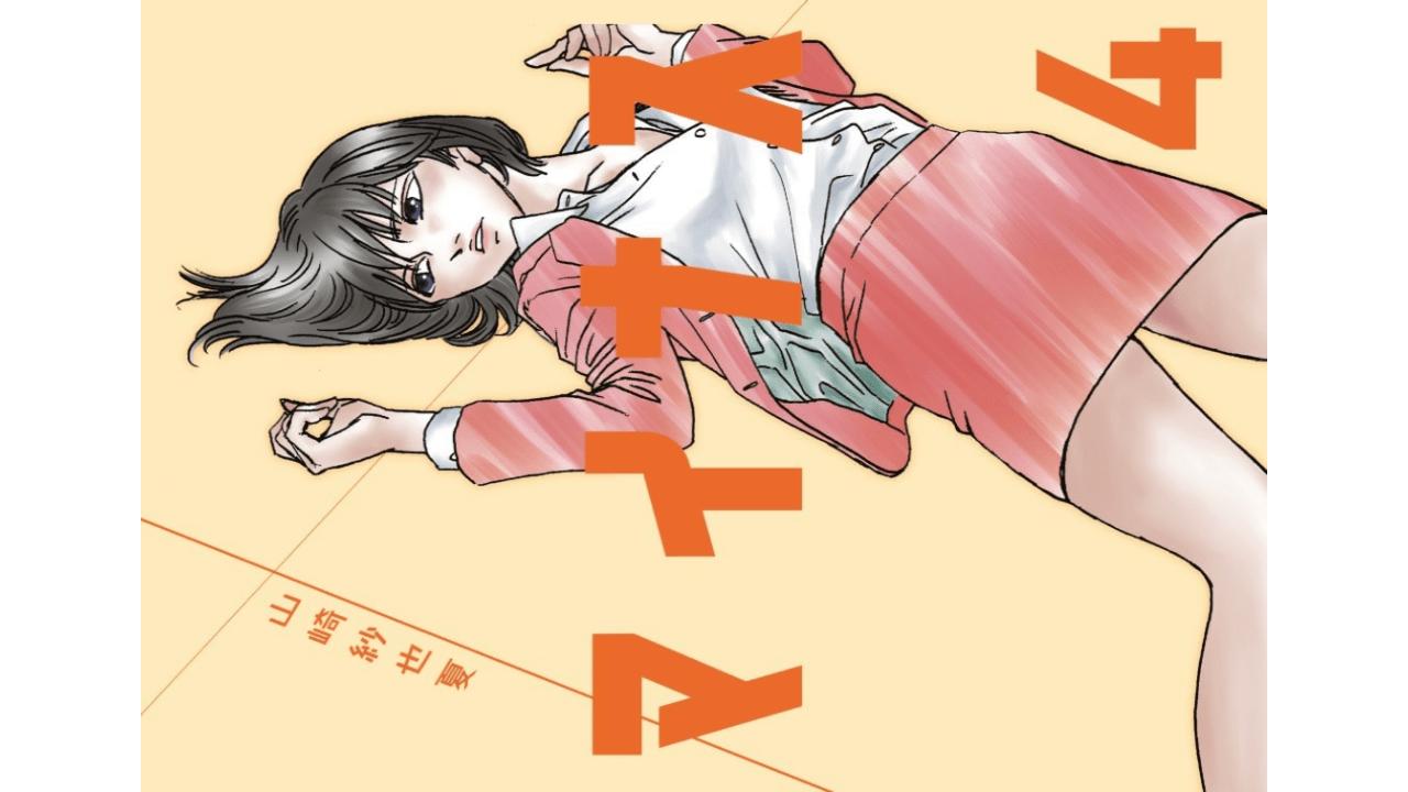 マイナス4巻完全版