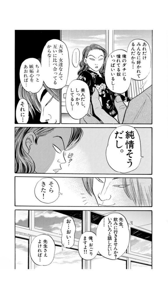 マイナス完全版4巻