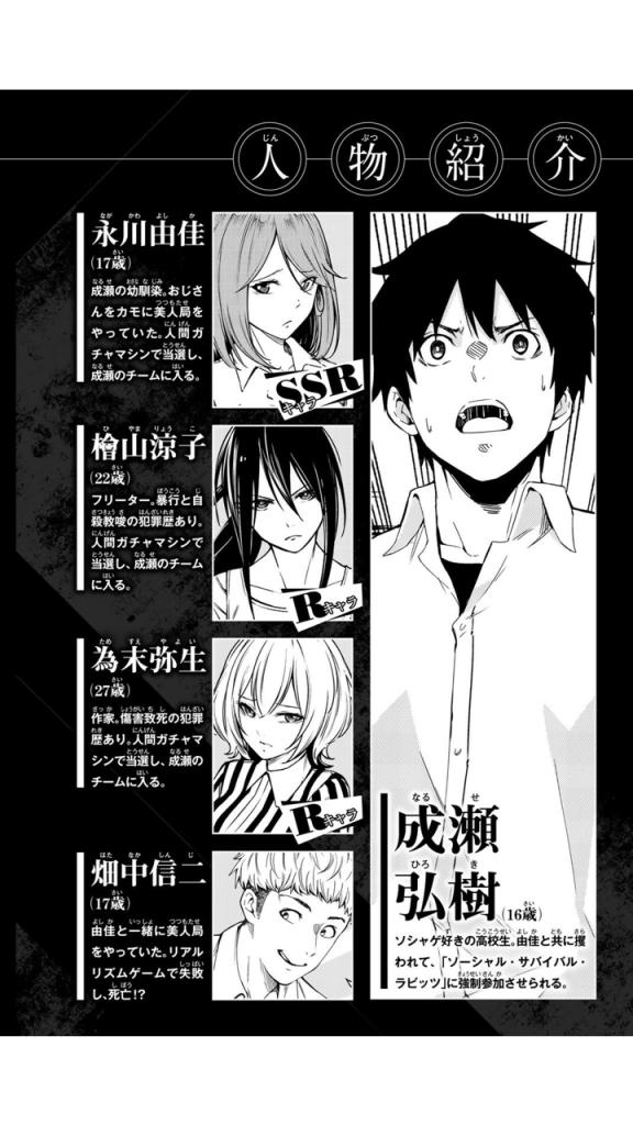 出典:ソーシャル・サバイバル・ラビッツ2巻