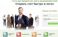 E-Commerce.com.ua: ПриватБанк запустил сервис открытия счетов юрлиц через Интернет