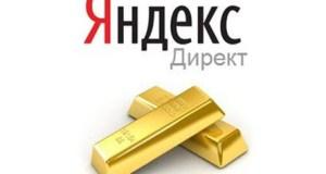 Лого Яндекс.Директа