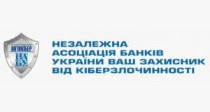 Лого AntiCyber
