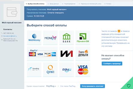 Сайт Payment Plugin