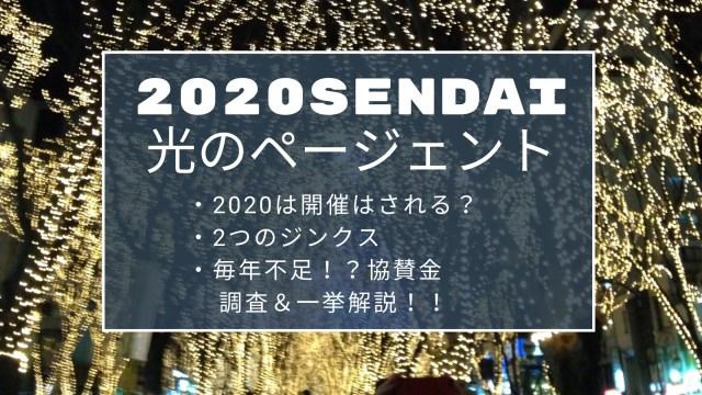 仙台光のページェント2020はいつから?別れるジンクスや協賛金も調査!