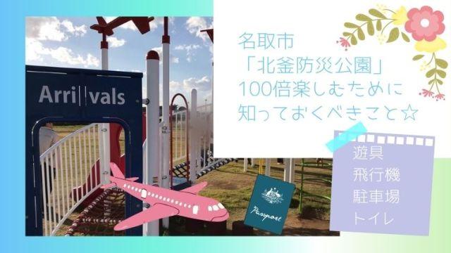 宮城県名取市仙台空港近くに新しい公園☆遊具飛行機も北釜防災公園で!