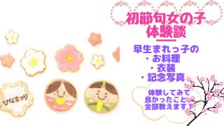 初節句の女の子体験談☆早生まれっ子のためのお祝い料理や服装紹介