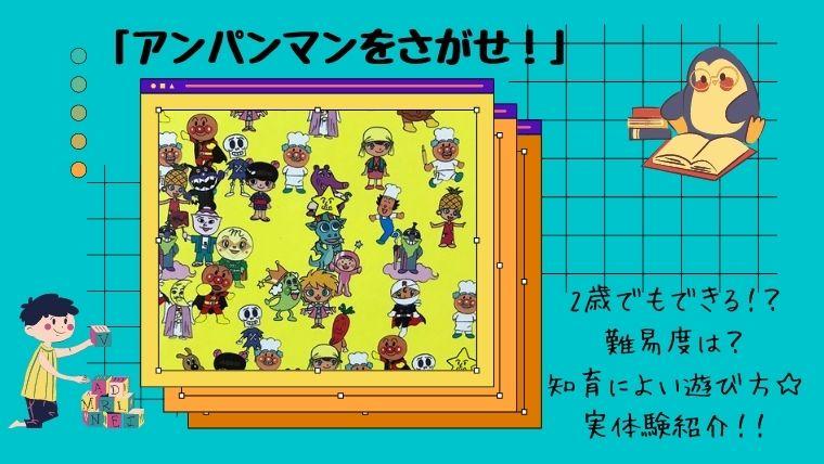 アンパンマンをさがせ本がおすすめ☆2歳でできる知育によい遊び方!