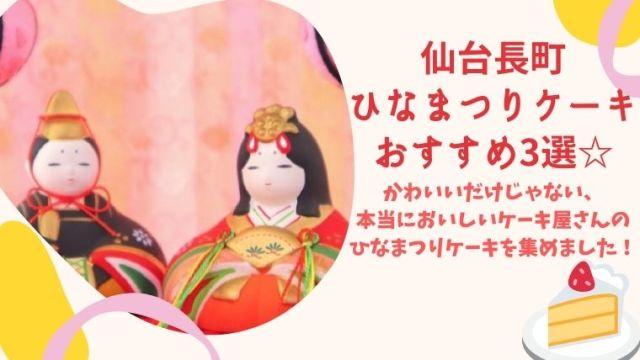 仙台のひなまつりケーキ☆長町でおすすめ美味しいケーキ屋3選!