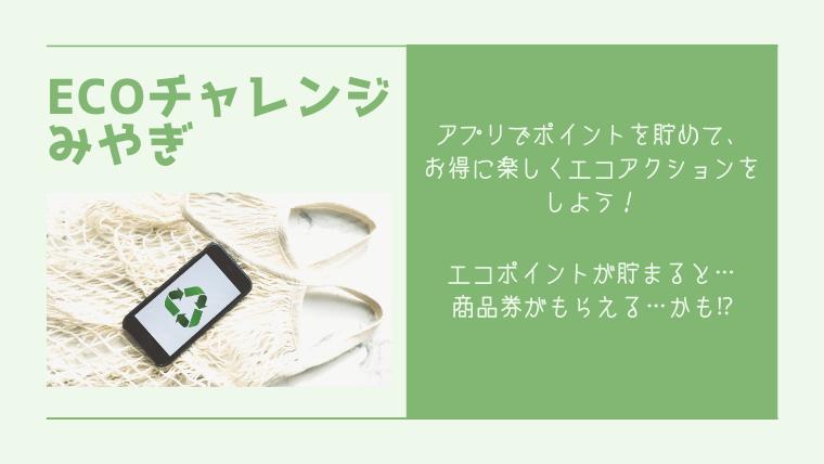宮城県エコチャレンジ!エコポイントため方とアプリ登録徹底解説!