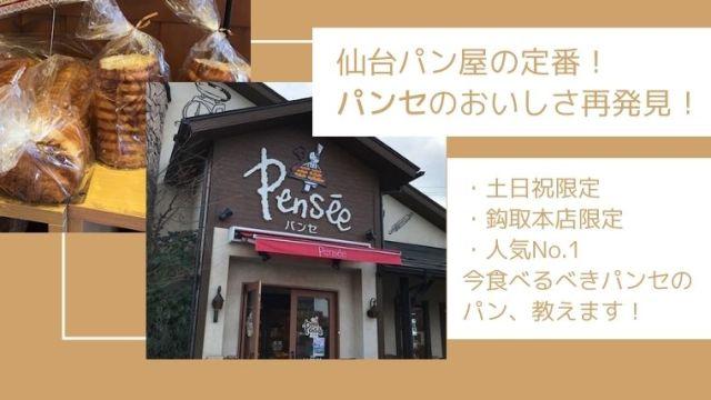 仙台パンセはパン屋さんの中でも人気店☆子ども連れに嬉しいサービス