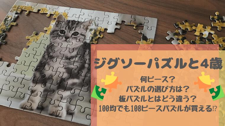 4歳ジグソーパズル一人でできる?ピース数と板パズルとの違い体験談