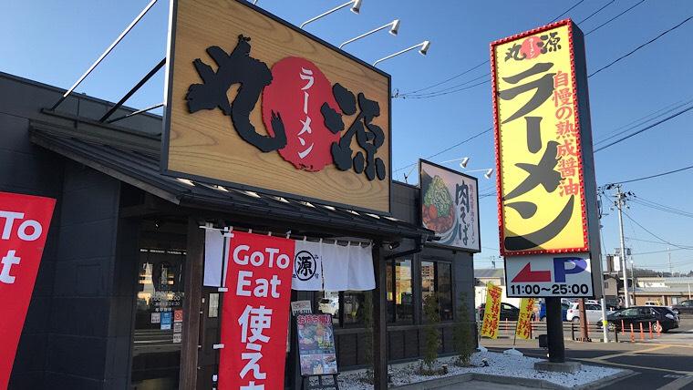 仙台市の丸源ラーメンはチェーン店なの知ってた?
