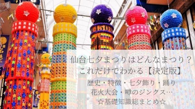 仙台七夕の歴史や特徴☆七夕飾りの意味や花火大会打ち上げ場所は?