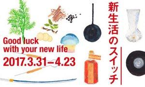 新生活のスイッチ、あなたも探してみませんか?「新生活のスイッチ」展