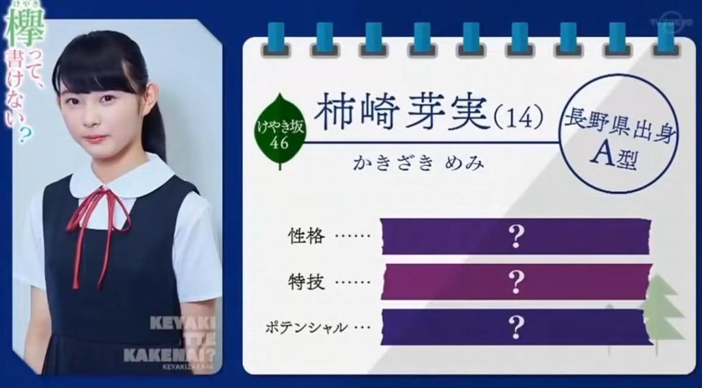 柿崎芽実ちゃんは日向坂46一番のぶりっ子!?卒業発表が悲しい!!