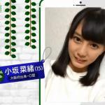 小坂菜緒ちゃんはアイドルになってモデルになる夢を叶えた美少女