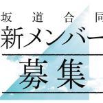 けやき坂3期生1名配属決定!!お見立て会は12月10日開催