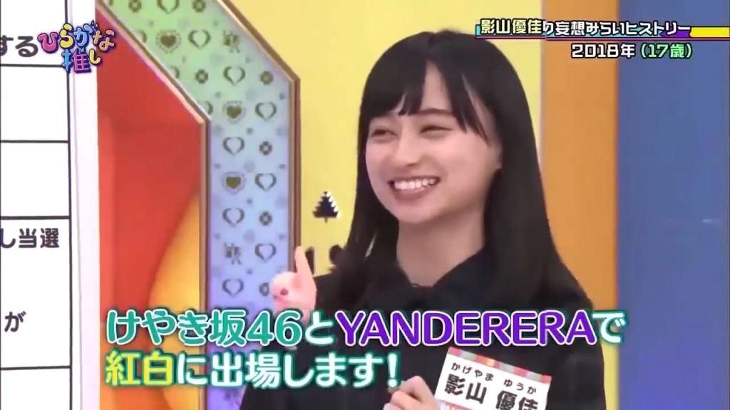 妄想未来ヒストリー 影山優佳ちゃん編 – 祈東大文一合格