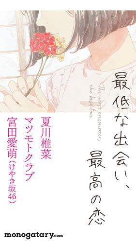 宮田愛萌さん小説家デビュー!12月7日配信