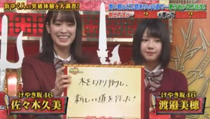 THE突破ファイル 2019年1月10日放送 2時間スペシャル 巷の突破激編ネタバレ