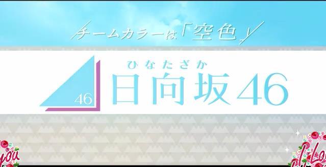 けやき坂46から日向坂46改名!!シングルデビューおめでとう!!